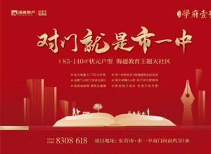 【海通学府壹号】东营市一中南85-140㎡学府大盘将荣耀面市
