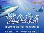 【东营金御华府】奇幻海洋展10月24日-11月1日神秘来袭!