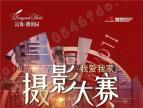 """【富海朗润园】10.17我爱我家""""摄影大赛精彩来袭"""