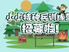 【恒大黄河生态城】金秋购房节丨小小特种兵训练营招募啦!