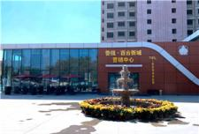 鲁强百合新城10.17营销中心