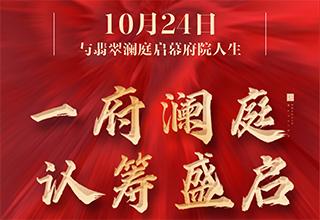 【凯泽翡翠澜庭】10.24广饶城心135-170㎡当红热盘认筹盛启