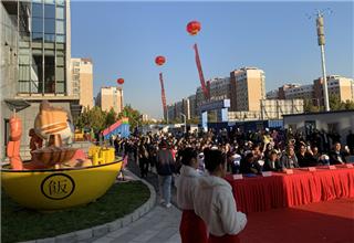 凌上新街坊HI-FUN街网红街景示范区10.24盛大开放