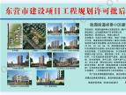 东营区胜园街道祥泰小区(棚户区改造)工程规划许可证批后公布