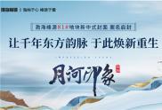渤海月河印象