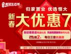 【恒大黄河生态城】1.23DIY中国结 编结您美好寄愿