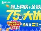 【恒大黄河生态城】3月全员营销月 告别租房度日 拥享理想舒居