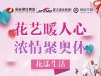 【奥体学都】花艺暖人心 女神节3.6插花DIY花漾盛开