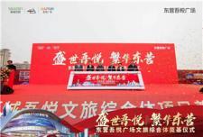 东营吾悦广场3.11奠基仪式