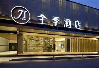 【广饶CBD领寓】4.24全季酒店签约入驻发布盛典即将启幕