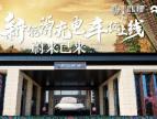 【海通碧仙湖畔】新能源充电车位已上线 蔚来已来