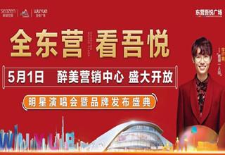 【东营吾悦广场】李行亮助阵营销中心盛大开放 缤纷壕礼送不停!