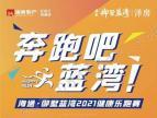 【海通御墅蓝湾】奔跑吧 蓝湾!2021健康乐跑赛4.24即将开启!