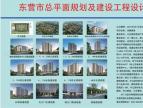 【东营泽惠雅居】总平面规划及设计方案批前公示 建22栋11F洋房