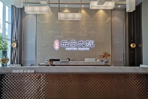 【广饶乐安大院】营销中心接待前台