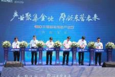 众成和颐新城:颐高产业园6.12盛大开园