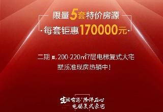 【凌上龙庭御府】200-220㎡电梯复式豪宅 限量5套特价房每套钜惠17万