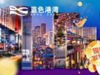 【东营蓝色港湾】多品牌争相进驻 引领莒州路繁华商业潮流