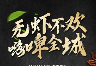 【金辰书香华府】营销中心6.26华美绽放 龙虾啤酒限时放送