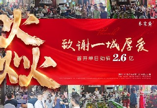 广饶齐宸府2021.6.26开盘活动