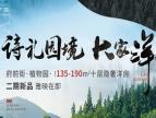 【海通碧仙湖畔】二期135-190㎡隐奢洋房雅映在即