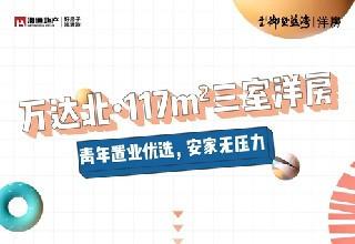 【海通御墅蓝湾】东城万达北117㎡洋房  青年置业优选安家无压力!