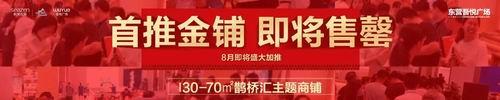 【东营吾悦广场】新印巷30-70㎡鎏金旺铺8月即将加推