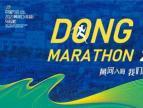 2021黄河口(东营)马拉松赛10.17日正式开赛 报名开始啦!
