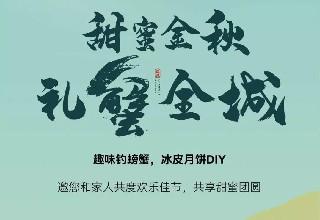 【鑫都国子甲第】9.19-20中秋狂嗨 月饼、螃蟹等你来
